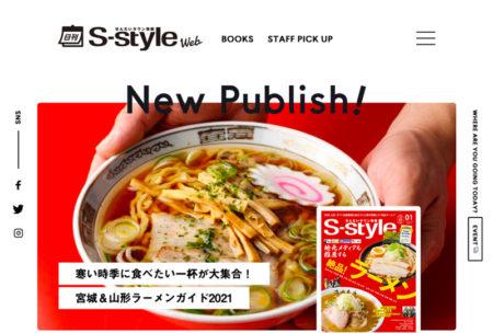 日刊せんだいタウン情報S-style Web