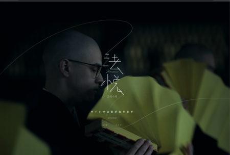 法悦 -HOUETSU 2016-