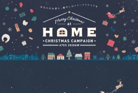 2020クリスマスプレゼントキャンペーン|ATEX Direct