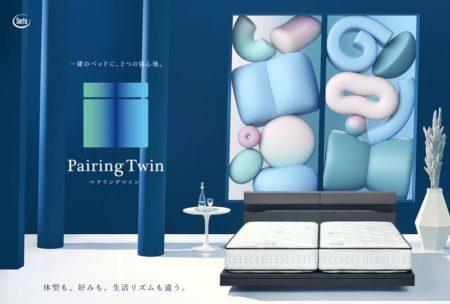 "Serta(サータ)公式|一緒のベッドに、2つの寝心地 ""ペアリングツイン"""