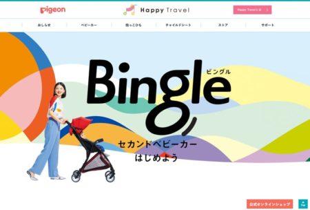 Bingle BB0(ビングル)