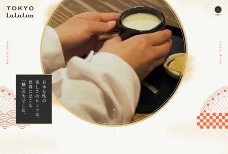 東京ルルルン(和らぐお米の香り) – フェイスマスク ルルルン【公式】