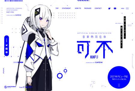 音楽的同位体 可不(KAFU)