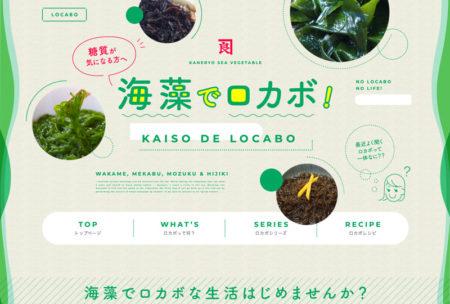 海藻でロカボ! | カネリョウ海藻株式会社