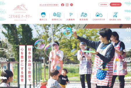 長崎県雲仙市の企業主導型保育園