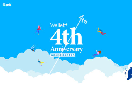 Wallet+ 4th Anniversary