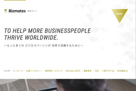 ビズメイツ株式会社 採用サイト