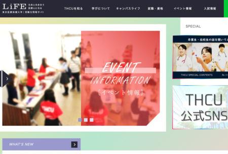 東京医療保健大学 – 受験生サイト
