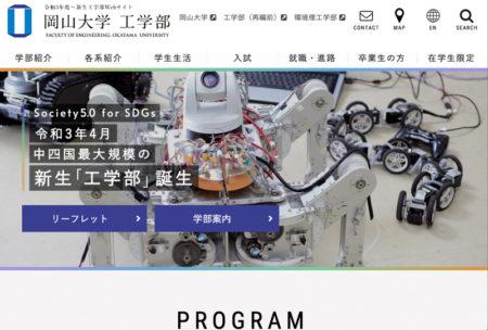 岡山大学 工学部
