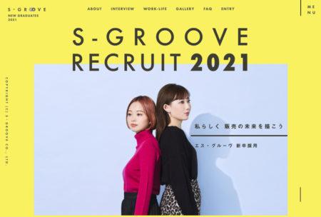 S-GROOVE 2020新卒採用