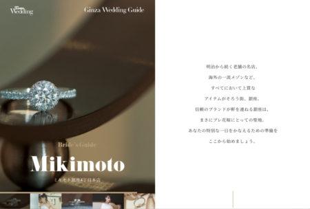 GINZA WEDDING BOOK  25ans