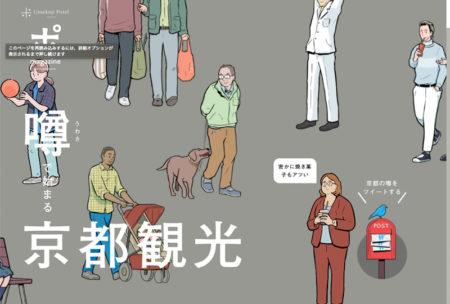 ポmagazine | 噂で始まる京都観光メディア